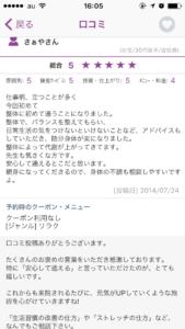 感想20140724