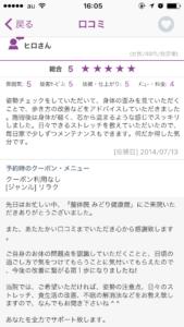感想20140713