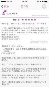感想20140818