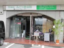 $姫路市で整体は満足指数No.1の「整体院 みどり健康館」 のブログ【土日祝も元気に営業中】